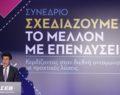 Οι επενδύσεις των 16 δισεκατομμυρίων ευρώ στην ελληνική οικονομία