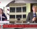 Γκάφα σε δελτίο της ΕΡΤ -Ο ρεπόρτερ έκανε τον τραγουδιστή στον αέρα
