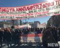 Έκλεισε το κέντρο της Αθήνας - Σε πορεία δάσκαλοι και εκπαιδευτικοί