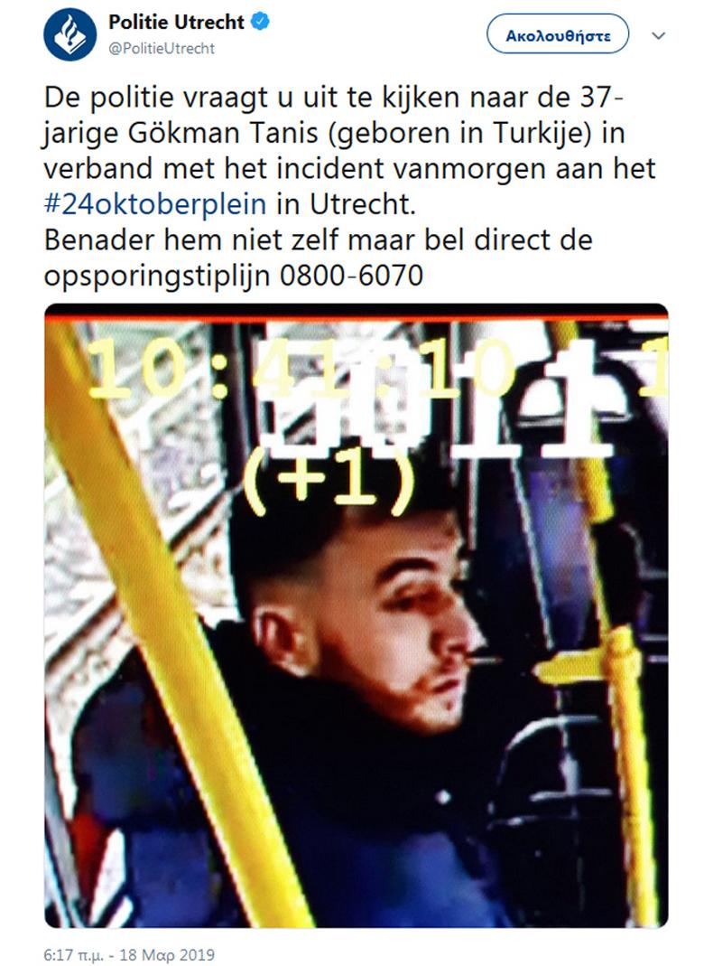Αποτέλεσμα εικόνας για Η Ολλανδική αστυνομία αναζητά 37χρονο Τούρκο για τους πυροβολισμούς στην Ουτρέχτη