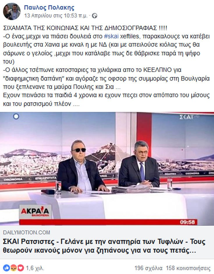 bcb6ef30108d Ο Δημήτρης Καμπουράκης στη συνέχεια απάντησε στον Παύλο Πολάκη με ένα  κείμενο στο Liberal.gr.