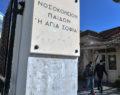Νεκρό βρέφος στο Παίδων: Θρίλερ με τα σημάδια στο σώμα του