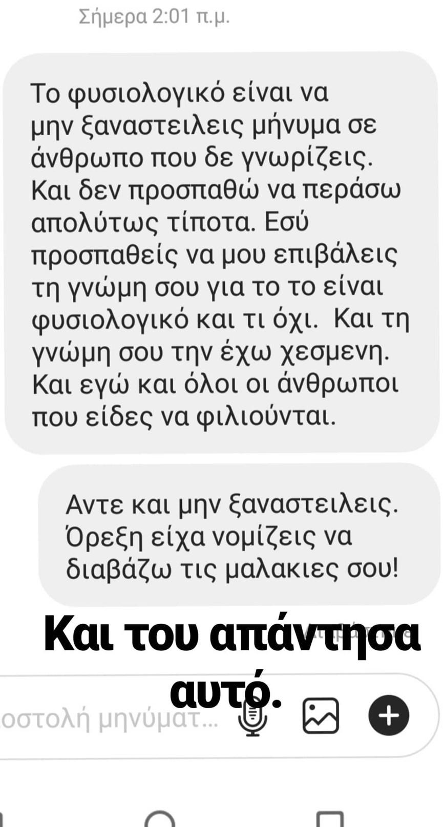 Έξαλλος ο Γιώργος Καπουτζίδης με follower που σχολίασε τα φιλιά στη Eurovision – News.gr