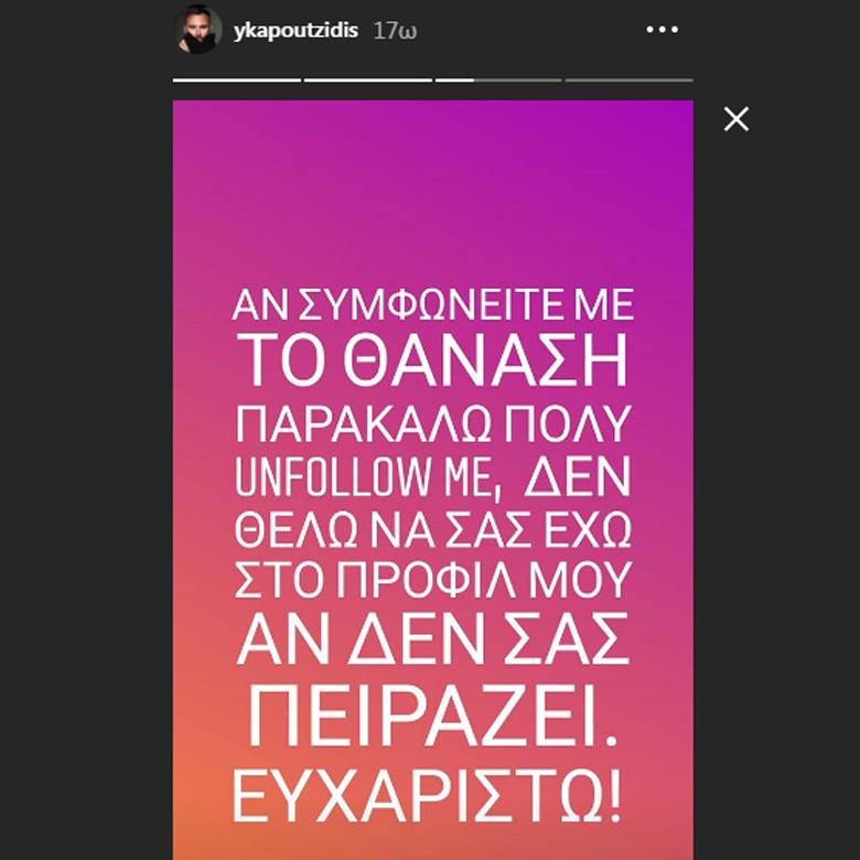 Δέχτηκε διαδικτυακή επίθεση ο Γιώργος Καπουτζίδης και ξέσπασε δημόσια – News.gr