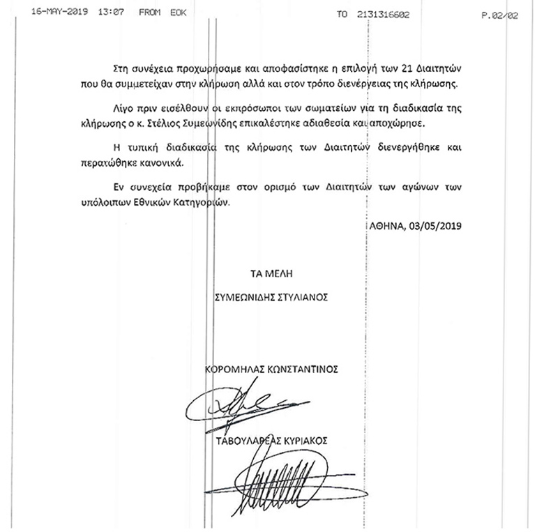 Το πρακτικό της συνεδρίασης της ΚΕΔ στο οποίο «ποντάρει» ο Ολυμπιακός – News.gr