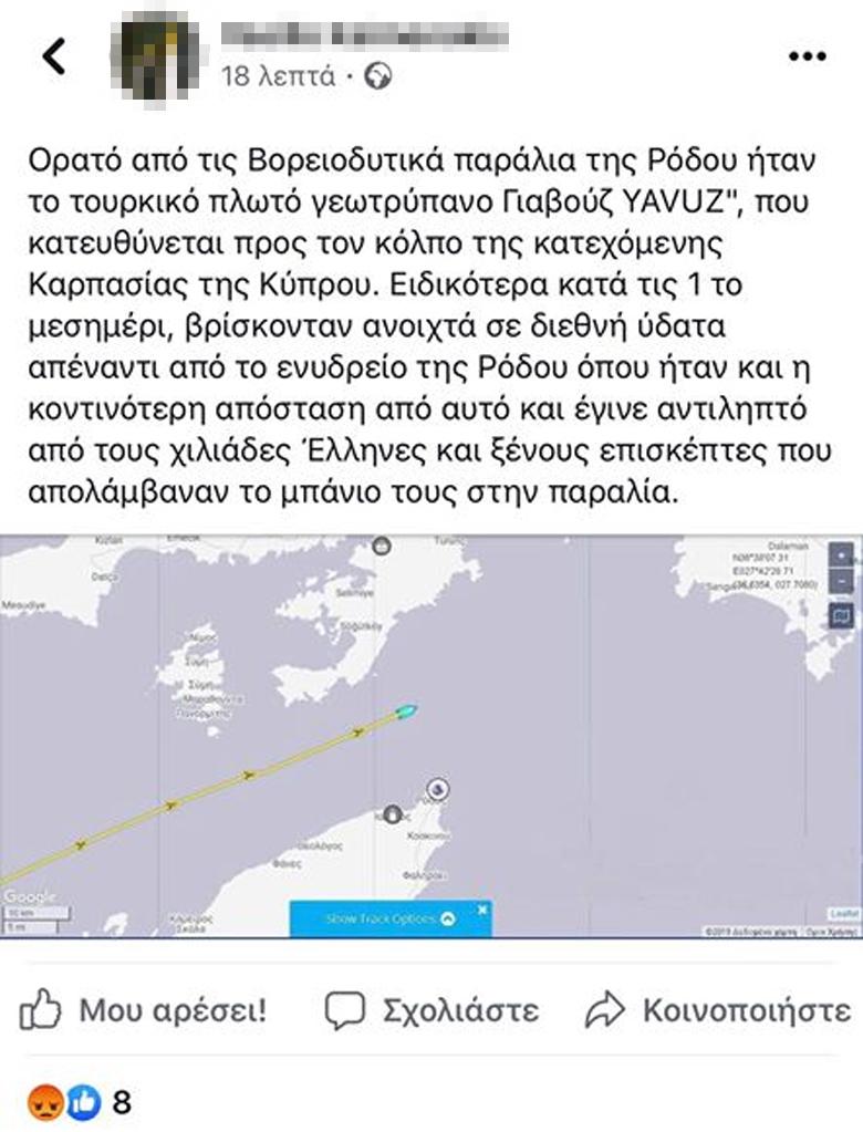 Η πορεία του Γιαβούζ που κράτησε σε επιφυλακή την Ελλάδα το Σαββατοκύριακο – News.gr