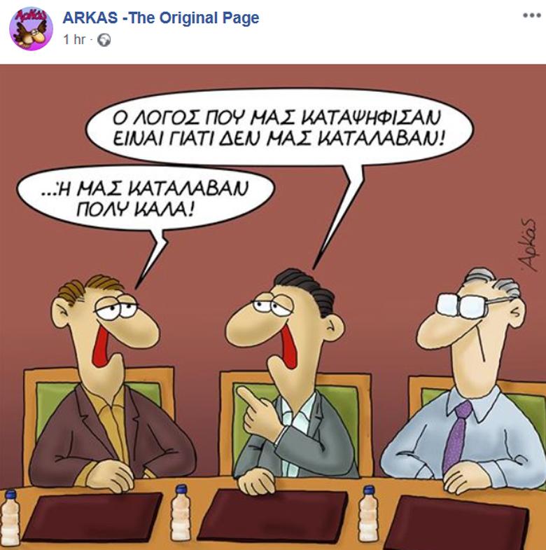 Το δυο νέα «χτυπήματα» του Αρκά στον Αλέξη Τσίπρα – News.gr