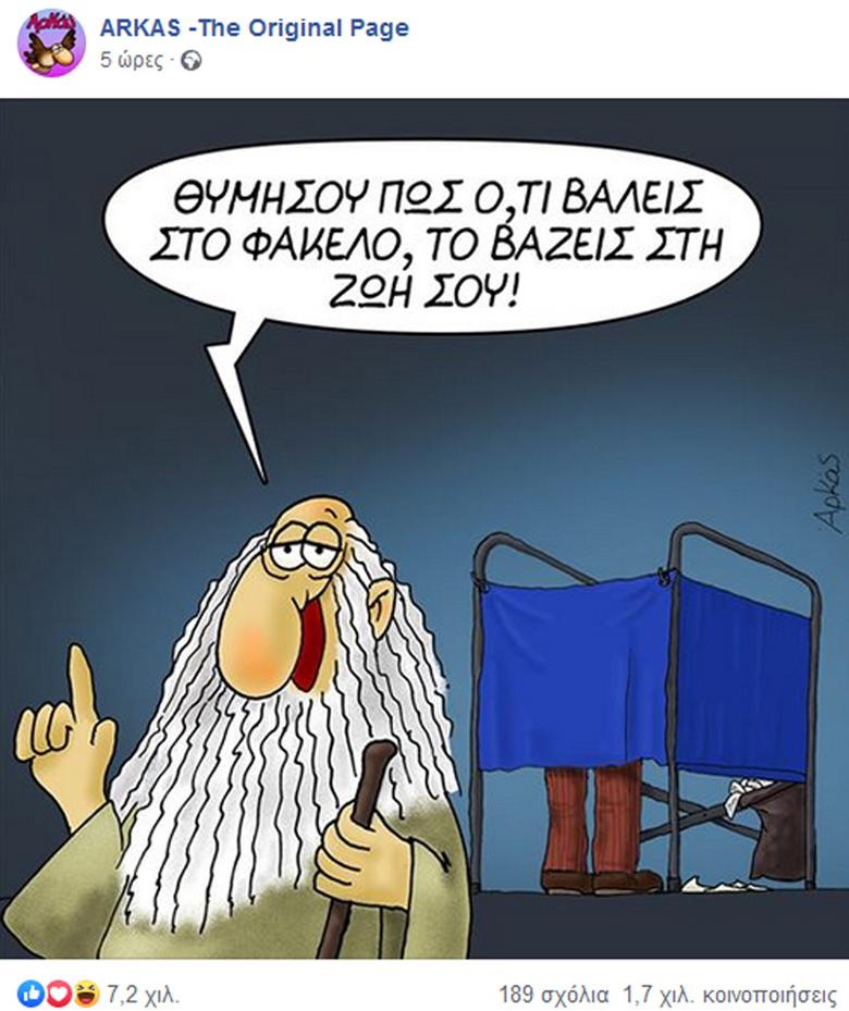 Το διπλό «χτύπημα» του Αρκά για την ημέρα των εκλογών – News.gr