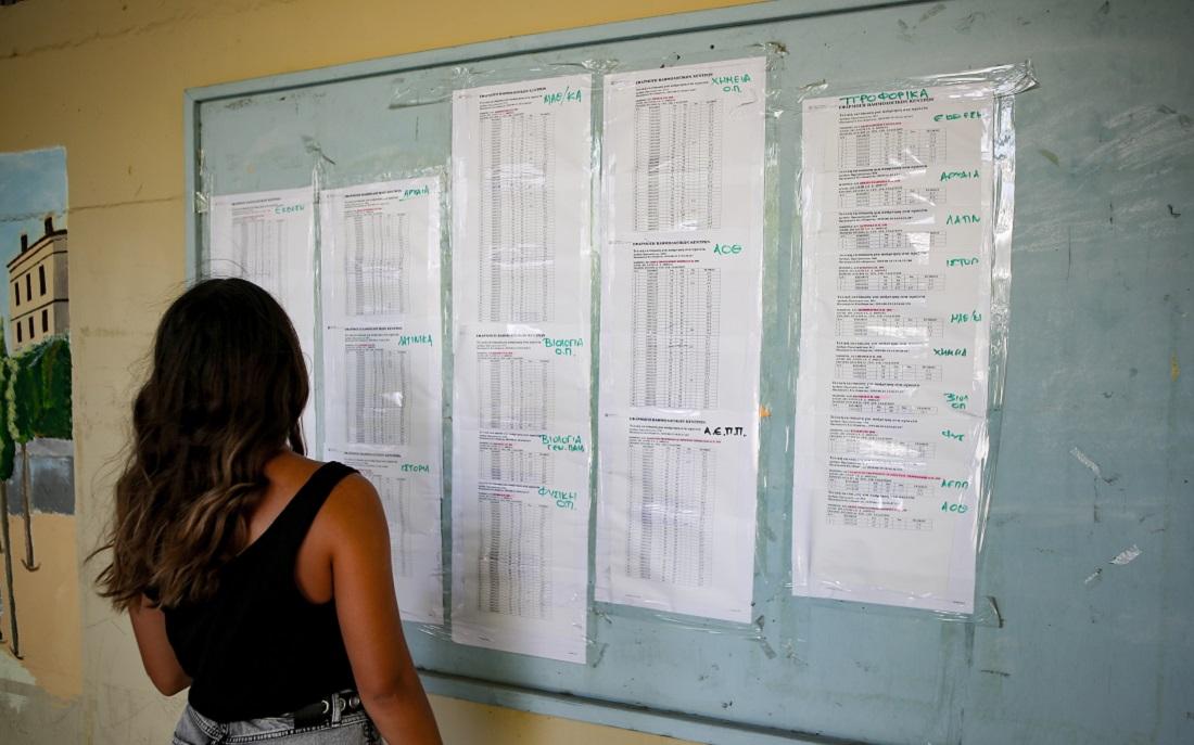 Πανελλήνιες 2020: Σε ποιες Σχολές καταγράφεται πτώση βάσεων