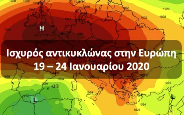 Ισχυρός αντικυκλώνας στην Ευρώπη: Πόσο θα επηρεαστεί η Ελλάδα