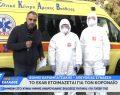 Κοροναϊός: Έτοιμο το ΕΚΑΒ στην Ελλάδα για κάθε ενδεχόμενο – Αυτές είναι οι ειδικές στολές