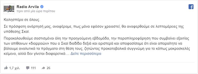 Ανακοίνωση «κόλαφος» από τον Αντώνη Κανάκη για τον ΣΚΑΪ