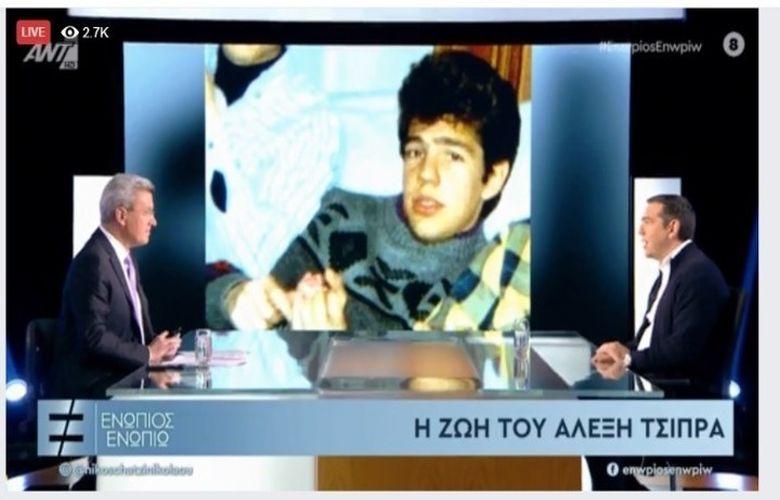 Αλέξης Τσίπρας: Τα παιδικά του χρόνια, η γνωριμία με την Μπέτυ Μπαζιάνα και η πολιτική!