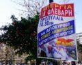 «Επαγγελματίες εργατοπατέρες του ΣΥΡΙΖΑ και του ΠΑΜΕ πίσω από την απεργία»
