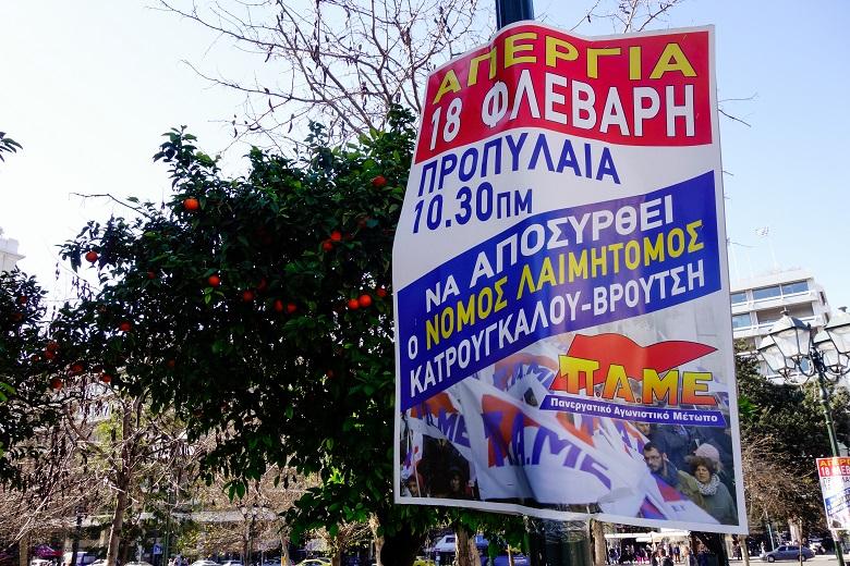 «Επαγγελματίες εργατοπατέρες του ΣΥΡΙΖΑ και του ΠΑΜΕ πίσω από την απεργία»!