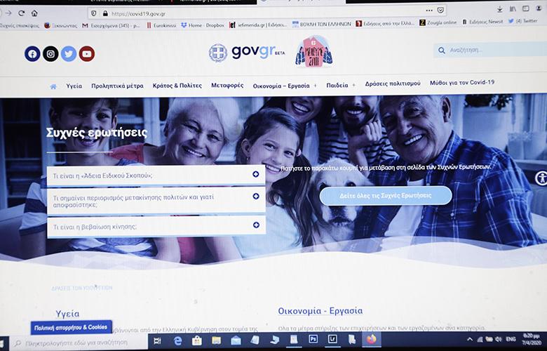Covid19.gov.gr: Η ιστοσελίδα με πληροφορίες και όλα τα μέτρα για τον κοροναϊό