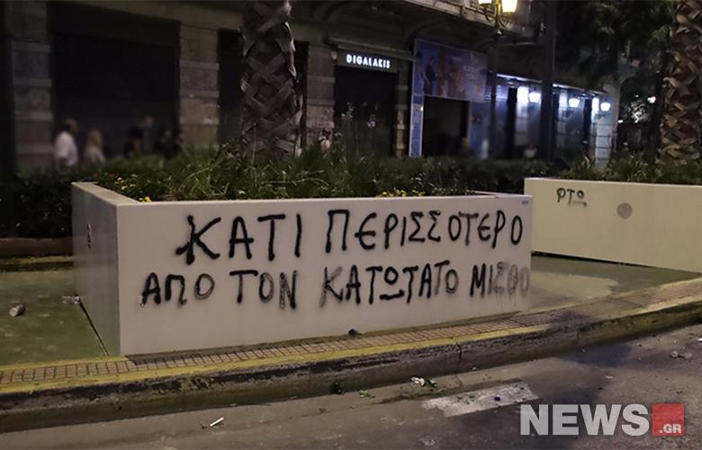 Πορεία στην Αθήνα: Τα νέα συνθήματα στις ζαρντινιέρες του Μεγάλου Περιπάτου