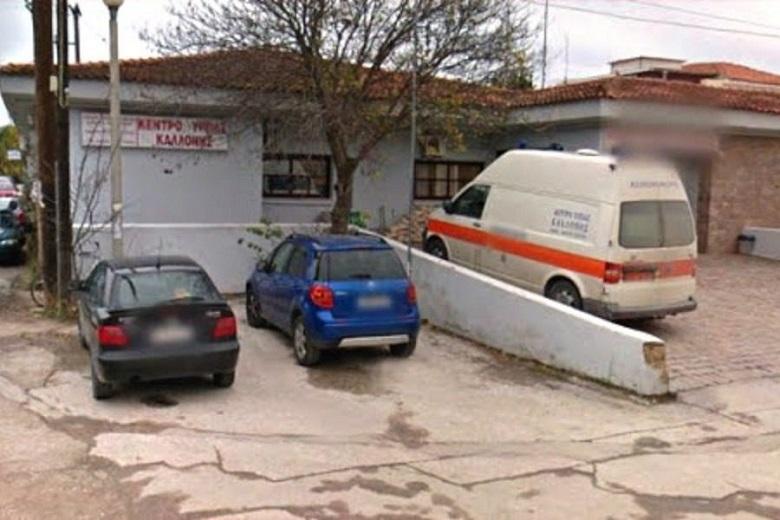 Κοροναϊός: Κλείνει το κέντρο υγείας της Καλλονής στη Μυτιλήνη