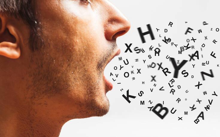 Πέντε λέξεις που συνηθίζουμε να λέμε λάθος