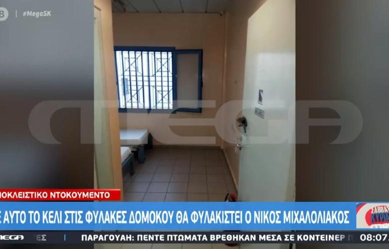 Σε αυτό το κελί θα φυλακισθεί ο Νίκος Μιχαλολιάκος