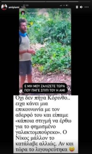 Γρίφος με την επίσκεψη της Άννας Μαρίας Βέλλη στο σπίτι του Νίκου Μπάρτζη – News.gr