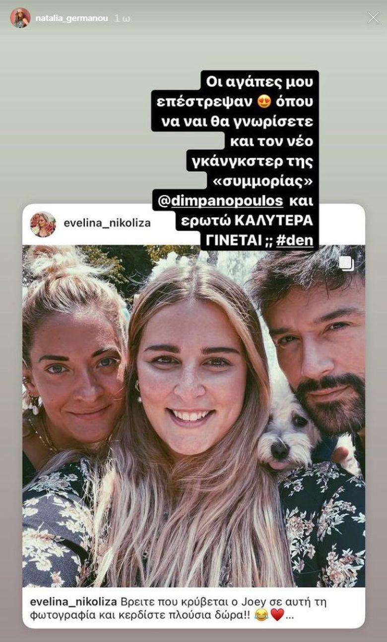 Η Ναταλία Γερμανού αποκάλυψε το νέο συνεργάτη της – News.gr