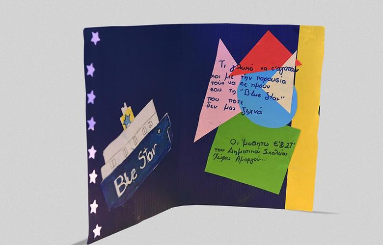 Blue Star Ferries: Υπέροχη πρωτοβουλία για την παιδεία και τον πολιτισμό