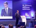 Μητσοτάκης: Μείωση του ΕΝΦΙΑ κατά 30% και «έκρηξη» επενδύσεων